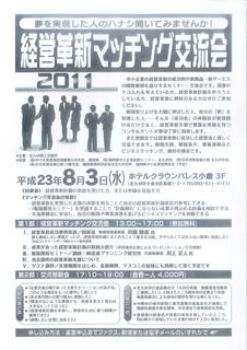 110729 小倉経営革新マッチング交流会.jpg