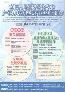 111207-経営力向上委員会-in.jpg