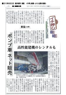 130625-福井新聞掲載記事.jpg
