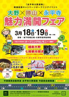 永平寺大野道路-オープニングイベント01.jpg