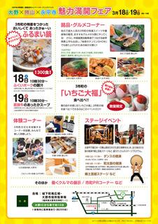 永平寺大野道路-オープニングイベント02.jpg