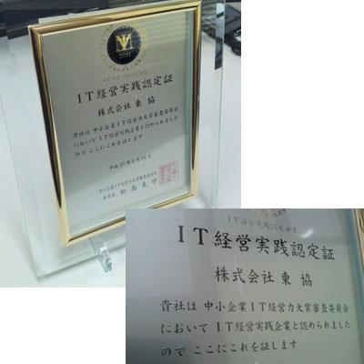 IT経営力大賞a.jpg