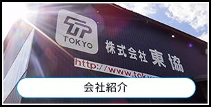 東協会社紹介