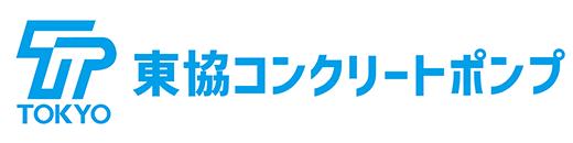 ポンプ車販売(中古・新車)東協コンクリートポンプロゴ画像