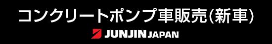 コンクリートポンプ車販売(新車)JUNJINJAPAN