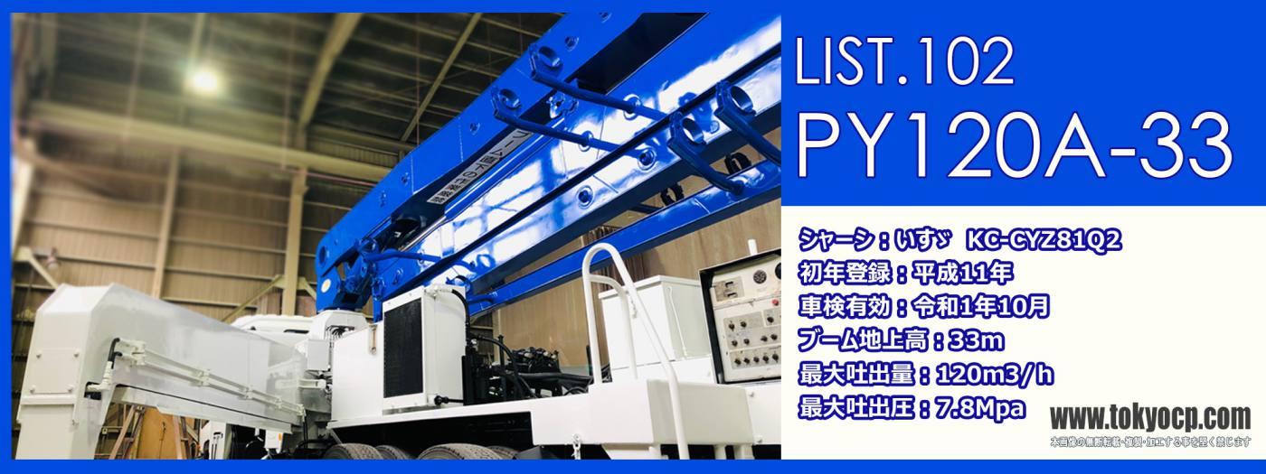 極東開発工業製 PY120A-33