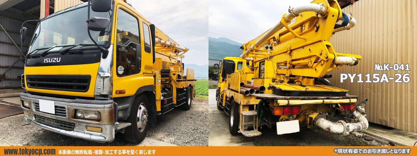 極東開発工業製 PY75B-16B