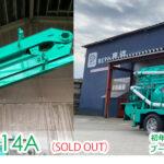 極東開発工業製 PH45-14A