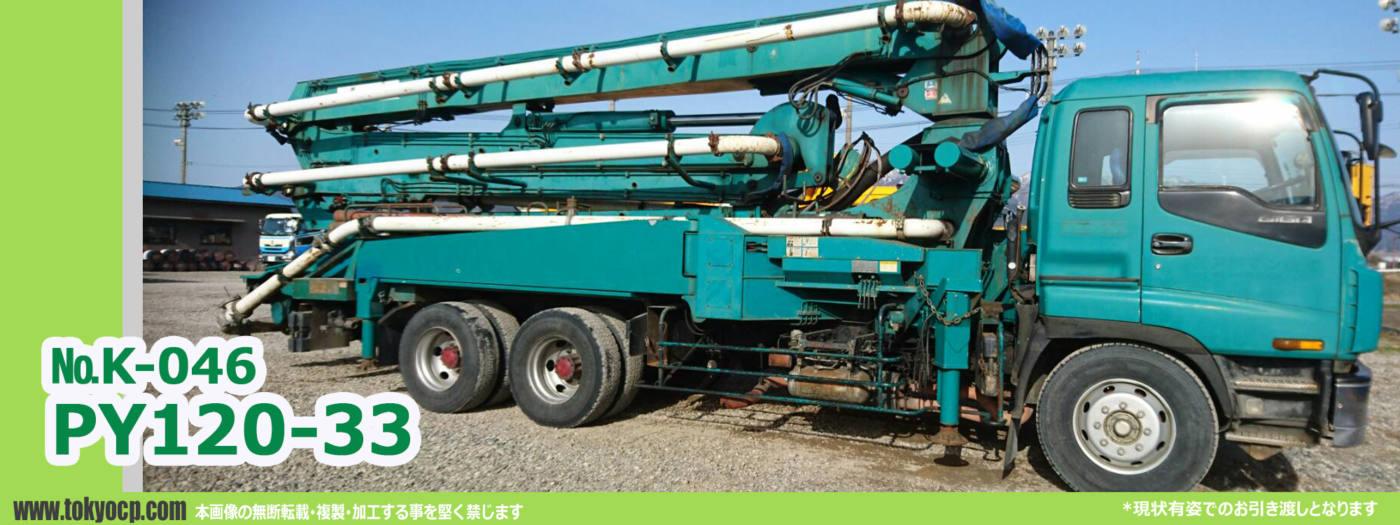 極東開発工業製 PY120-33